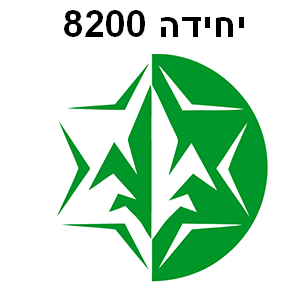 Unit-8200.-Image-courtesy-IDF